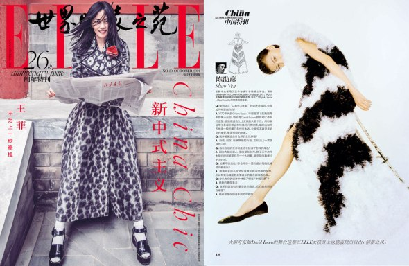201410_ElleChina26thAnniv